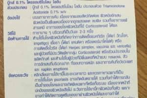 タイの薬の成分表