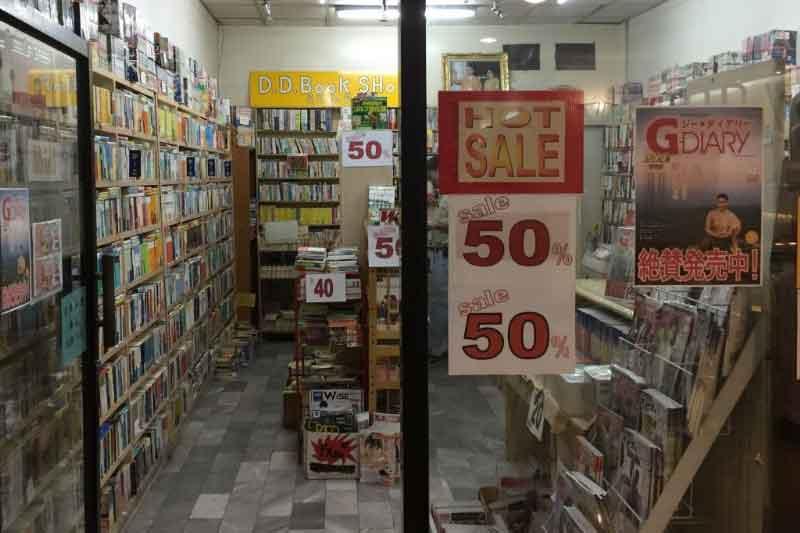 タニヤ古本屋閉店セール