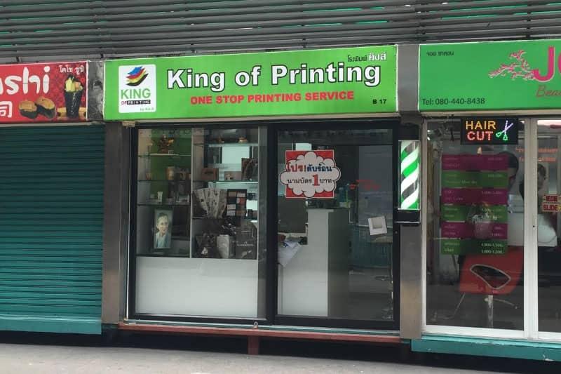 バンコクで名刺制作やプリント・コピーが激安1バーツ印刷業者の場所