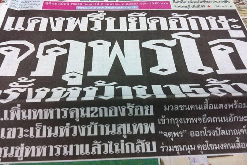 タイ語翻訳募集