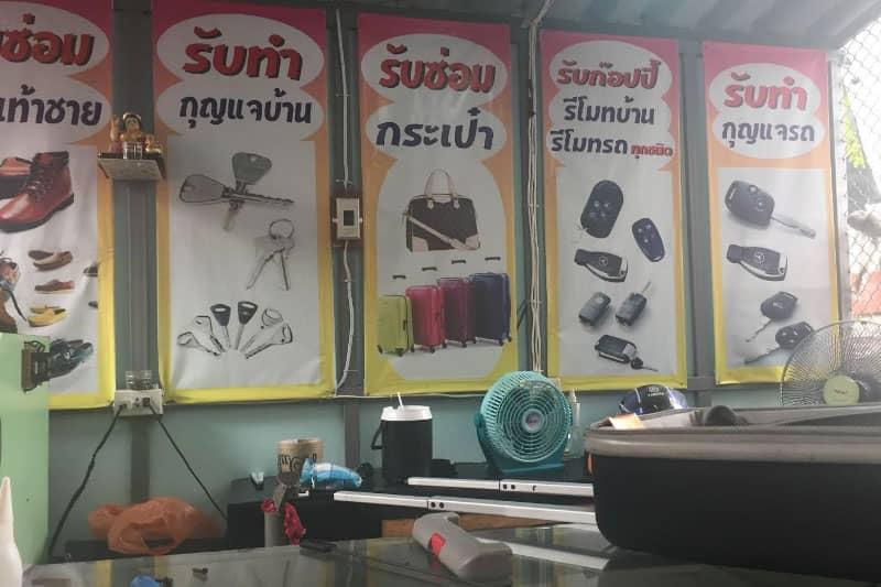 タイで合鍵スペアキーを激安で作る・シーロム複製キー屋台業者体験談