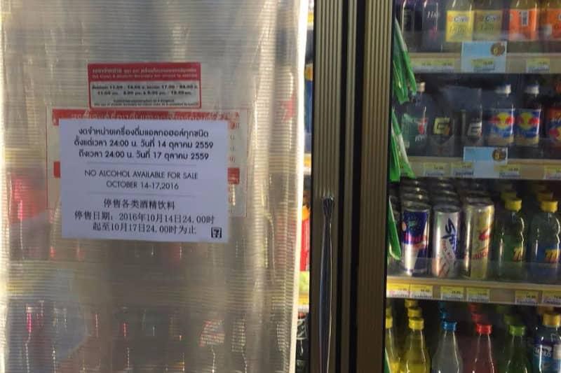 禁酒日も重なった16日夜、コンビニエンスストアの酒類販売は停止となっています。