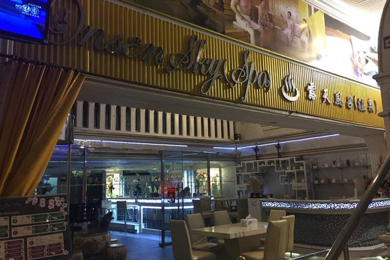 スカイスパ 入口。