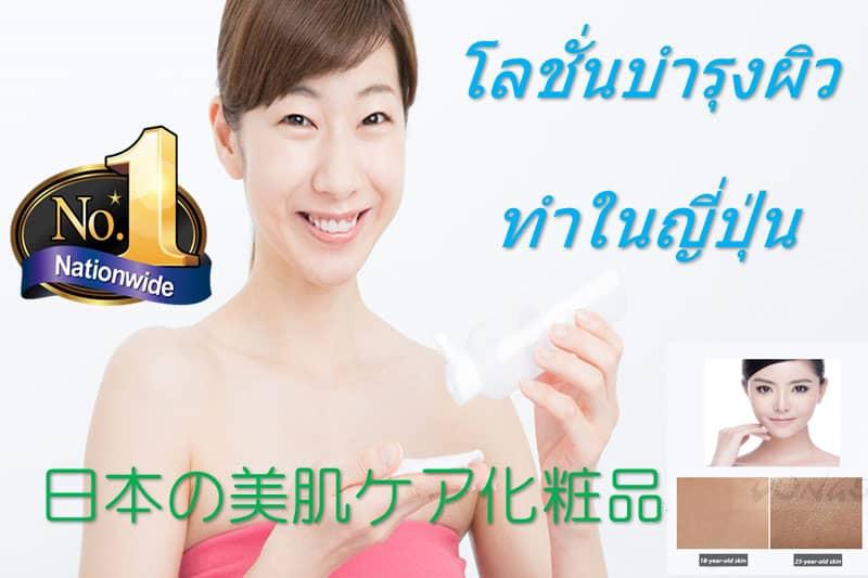 バンコク高収入短期アルバイト!美肌化粧品の読者モデル・モニター募集
