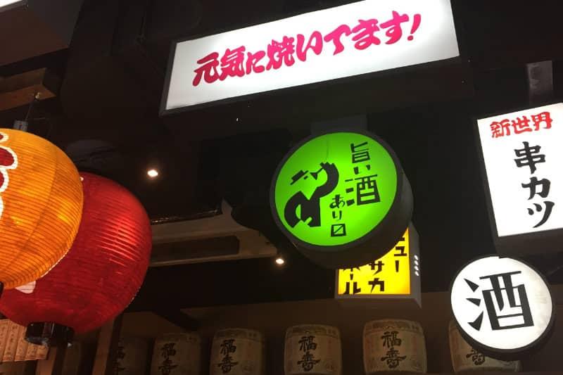 タニヤプラザ居酒屋はなび屋・お得ランチ16種!大阪風懐かしいムード
