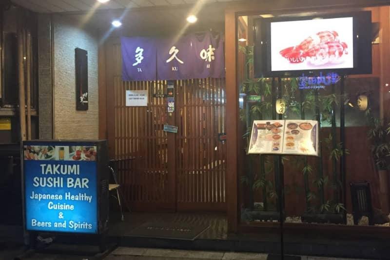 タニヤ通り「多久味」半個室もある居酒屋・東南アジア名物バサ料理とは