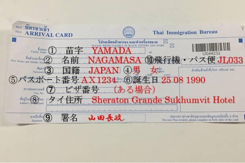 タイ出入国カード書き方と記入例・英語見本・空港や国境ゲートも安心
