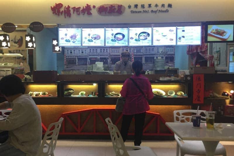 台湾・桃園国際空港の地下にあるフードコート。おいしい中華料理が気軽に食べられます。