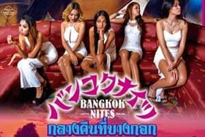 2017年タイ・ソンクラーン・シーロム通りの様子・規制状況について情報
