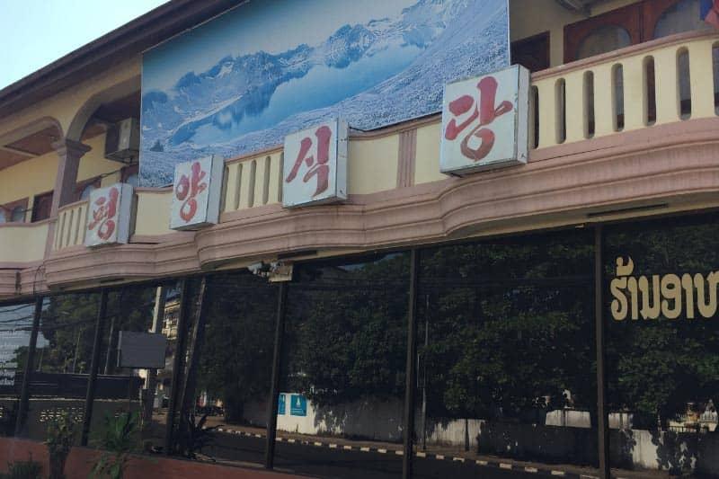ラオス北朝鮮レストランでランチ・北美女と交流!タイ観光とセットに