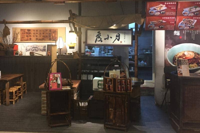 桃園国際空港地下の中華料理店。