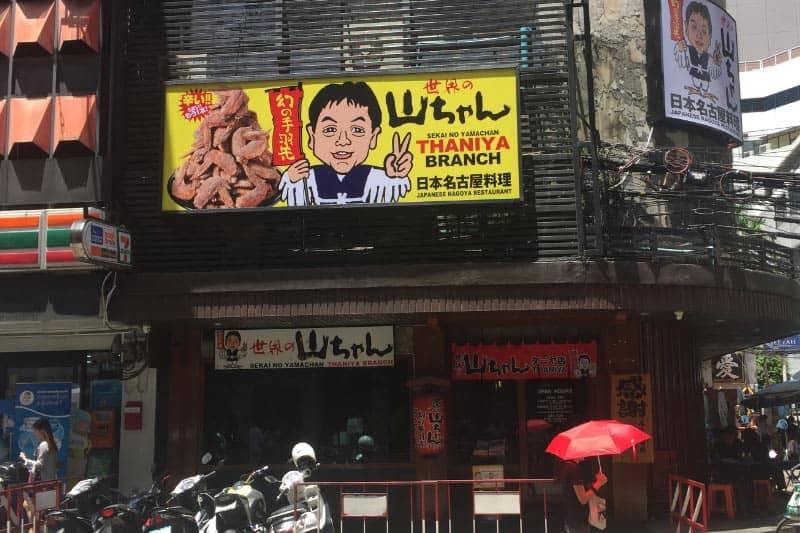 タニヤ「世界の山ちゃん」移転再オープン!タイで食べる名古屋ランチ