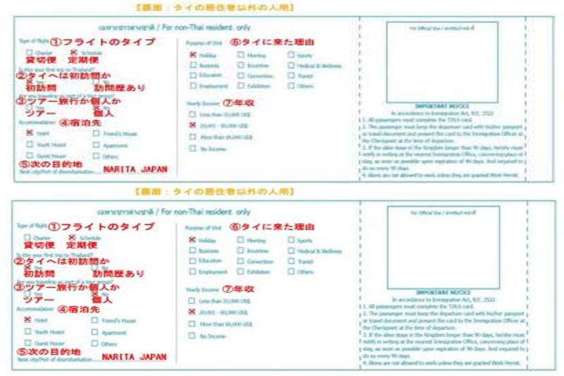 タイ出入国カード書き方と記入例【2017年10月~新しい版】英語見本