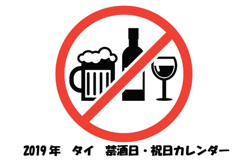 【2019年版】タイの祝祭日と禁酒日カレンダー・タイの禁酒日について