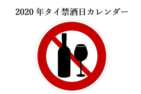 2020年タイの禁酒日と祝祭日の最新カレンダー・祝日の由来や内容一覧