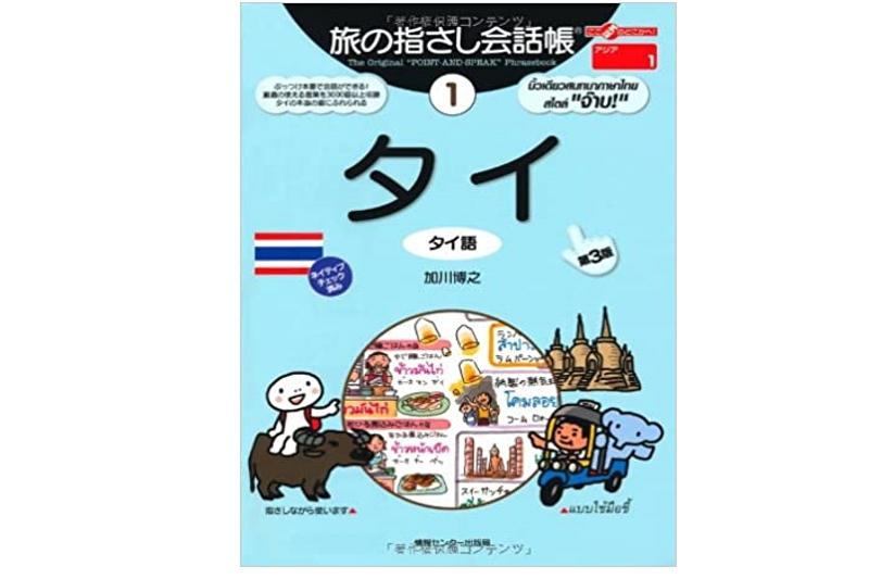 タイバンコク夜遊び持ち物一覧・パスポートの用途・モテる身だしなみ
